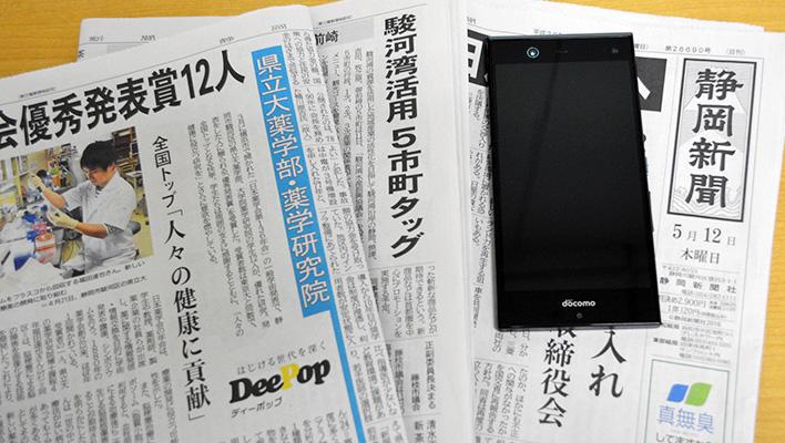 メインビジュアル : 記事作成や写真撮影から送信、確認までを「スマホ1台」で完結する入稿システム ~静岡新聞社様事例~