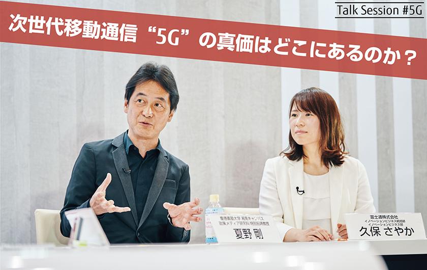 """メインビジュアル : 本音を明かす!5G実用化でできること。【NewsPicksプロピッカーと語る""""5G""""】"""