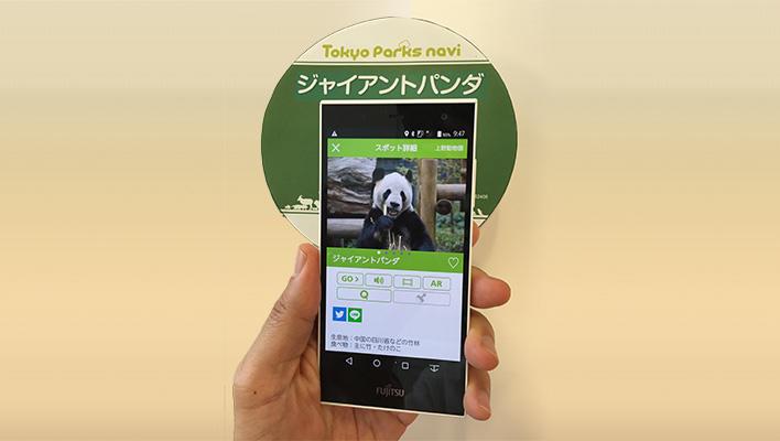 メインビジュアル : 多言語対応したスマホアプリで、上野動物園のパンダと浜離宮を満喫!